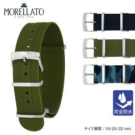 時計ベルト 時計 ベルト シリコン 完全防水 MORELLATO モレラート ISARCO イザルコ X5276187 18mm 20mm 22mm バンド 時計バンド 替えベルト 替えバンド 交換 | 腕時計ベルト 腕時計バンド シリコンベルト 交換ベルト