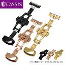 観音開きタイプ 普及版ステンレス(304) Dバックル ステンレススチール CASSIS カシス 腕時計用バックル PBF D-BUCKLE …
