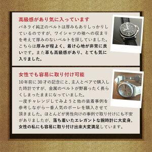 モレラート社製時計ベルトBOLLE(ボーレ)