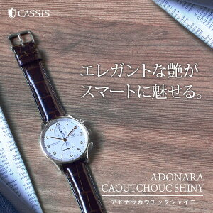 カシス時計ベルトADONARACAOUTCHOUCSHINY(アドナラカウチックシャイニー)
