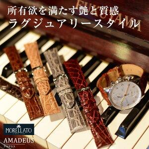 モレラート時計ベルトAMADEUS(アマデウス)