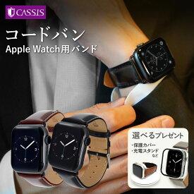 カシス製 CORDOVAN アップルウォッチ applewatch5 applewatch4 applewatch3 バンド ベルト apple watch series 6,SE,5,4,3,2,1 革 レザー 本革 38mm 40mm 42mm 44mm 保護ケースつき | メンズ レディース 男性 女性 時計ベルト 腕時計ベルト 時計バンド ギフト プレゼント