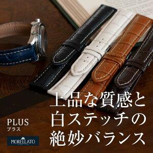 モレラート時計ベルトPLUS(プラス)