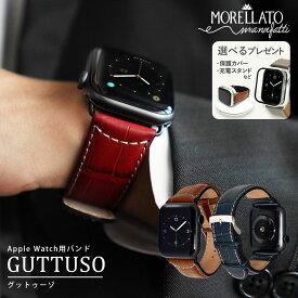 アップルウォッチ applewatch5 applewatch4 applewatch3 バンド ベルト apple watch series 6,SE,5,4,3,2,1 革 レザー 本革 38mm 40mm 42mm 44mm モレラート社製 GUTTUSO 保護ケースつき | メンズ レディース 時計ベルト 腕時計ベルト 時計バンド ギフト 腕時計 ウォッチ
