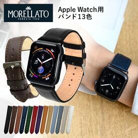 モレラート社製 アップルウォッチ applewatch5 applewatch4 applewatch3 バンド ベルト apple watch series 6,SE,5,4,3,2,1 革 レザー 本革 38mm 40mm 42mm 44mm GRAFIC 保護ケースつき | メンズ レディース 時計ベルト 腕時計ベルト 時計バンド プレゼント 腕時計 ウォッチ