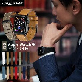 アップルウォッチ バンド ベルト apple watch series 6,SE,5,4,3,2,1 革 レザー 本革 38mm 40mm 42mm 44mm レザーバンド ニュアンスカラー アップル ウォッチ プチプラ サードパーティ 保護ケース付 | applewatch5 ベルト applewatch4 applewatch3 バンド メンズ