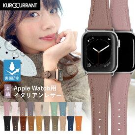 applewatch5 applewatch4 applewatch3 バンド ベルト アップルウォッチ apple watch series 6,SE,5,4,3,2,1 革 レザー 本革 38mm 40mm 42mm 44mm イタリアンレザーベルト スリム ニュアンスカラー かわいい サードパーティ 女性 保護ケース付 | メンズ レディース