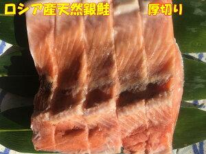 送料無料 肉厚ふっくら 厚切り天然ロシア産銀鮭800g 半身 切り身 御歳暮 朝食 贈り物 贈答 食べ物 お土産 海鮮 おつまみ ギフト 鮭 シャケ お正月