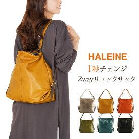 HALEINE アレンヌ 日本製 くったり柔らか牛革 2WAYバッグ リュックサック ショルダーバッグ A4対応 レディース 全8色 本革リュック