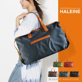 HALEINE アレンヌ 牛革 栃木レザー 軽い ナイロン ボストン バッグ レディース 日本製 旅行バッグ