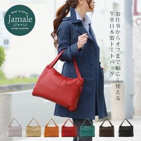 Jamale ジャマレ 日本製 牛革 トートバッグ A4対応 レディース バッグ かばん 鞄 レザー レザーバッグ 本革 革 オシャレ かわいい 日本 カウハイド ファッション リアルレザー 20代 30代 きれいめ カジュア