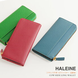HALEINE アレンヌ 美しい フランス 牛革 機能的 な L字 ファスナー 長財布 スリム 薄型 軽量 レディース 全11色