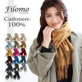 Filomo/フィローモ 柔らか 美しい カシミヤ100% マフラー フリンジ デザイン レディース 内モンゴル産 全17色
