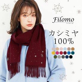 Filomo/フィローモ 雪の結晶 ラインストーン付き カシミヤ 100% マフラー レディース 全16色