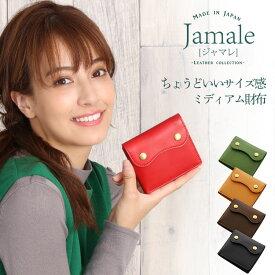 【ちょうどいいサイズ感】財布 レディース ミニ 財布 二つ折り Jamale 【名入れ 可能】日本製 折り財布 ヌメ革 牛革 レザー 本革 コンパクト財布 ミディアム 小さい財布 かわいい さいふ シンプル おしゃれ ブランド