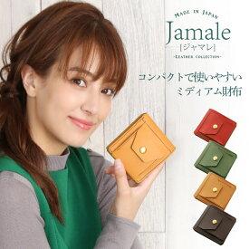 【コンパクトなのに使いやすい】財布 レディース ミニ 財布 二つ折り Jamale 日本製 折り財布 ヌメ革 牛革 レザー 本革 コンパクト財布 ミディアム 小さい財布 かわいい さいふ シンプル おしゃれ ブランド プレゼント