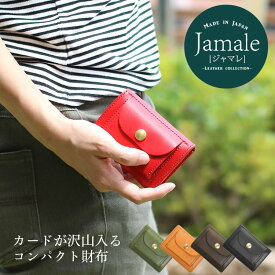 財布 レディース ミニ 財布 Jamale ジャマレ 日本製 ヌメ革 牛革 レザー 本革 小さい財布 シンプル おしゃれ ブランド