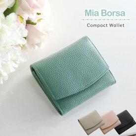 小さめ 二つ折り 財布 レディース 本革 ミニ 小さい コンパクト Mia Borsa ブランド 牛革 レザー フォーマル 機能的 使いやすい おしゃれ グレージュ スモークピンク ブルー ブラック