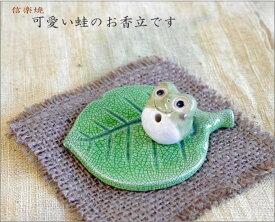 信楽焼き 蛙のお香立