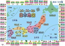 お風呂学習ポスター 日本地図 (野菜と果物の産地(大 60×42cm))