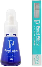 薬用パール ホワイト プロ EXプラス 歯のホワイトニング 専用歯ブラシプレゼント 限定セット 自宅で簡単 白い歯