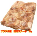 【商番432】ブラジル産鶏肉モモ身ステーキ2kg バーベキューに最適 から揚げ、煮物【あす楽対応_北陸】【あす楽対応_…