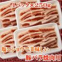 【商番1201】【11時までの注文で当日発送!】 豚バラ焼肉用 1kg(250g×4)【あす楽対応_北陸】【あす楽対応_東海】【…