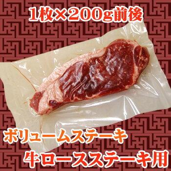 【商番1113】輸入牛ロースステーキ 1枚200g前後