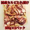 国産牛タレ漬けカルビ焼肉用