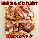 【商番902】焼肉 通販 国産牛タレ漬けカルビ 1kg(500g×2) 激安特価 バーべキュー