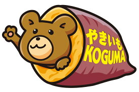 完熟やきいも KOGUMA(こぐま)の冷凍スイーツ アイス焼き芋 お中元ギフト 1.5kg(8〜10本)セット