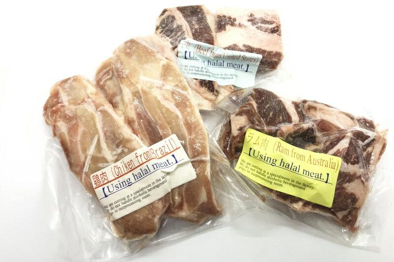 [ムスリムフレンドリー/Muslim Friendly] BBQお肉セット5人前 1750g(牛羊鶏/Beef,Ram,Chicken)