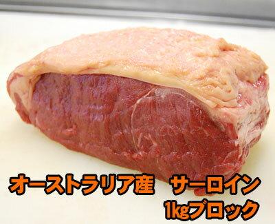 【商番1604】オーストラリア産牛サーロイン1kgブロック サーロイン ブロック 焼肉 バーベキュー おすすめ 業務用 【楽ギフ_包装】【楽ギフ_のし宛書】【楽ギフ_のし】