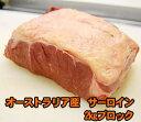【商番1605】オーストラリア産牛サーロイン2kgブロック サーロイン ブロック 焼肉 バーベキュー おすすめ 業務…
