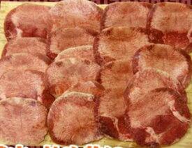 【商番1103】焼肉・炒め物 【11時までの注文で当日発送!(水日祝除く)】 牛タンスライス 500g(250g×2) 焼肉 牛タン バーべキュー 家庭用 通販特価 おすすめ