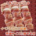【商番603】スチーム 鶏モモ串 1本30g×50本 業務用 串セット お祭り イベント 花見 バーベキュー おすすめ