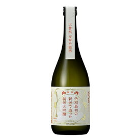 日本酒 地酒 岐阜 渡辺酒造 蓬莱 令和最初の新米で造った純米大吟醸 720ml