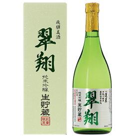 日本酒 地酒 飛騨 渡辺酒造 翠翔 純米吟醸 生貯蔵 専用箱付 720ml