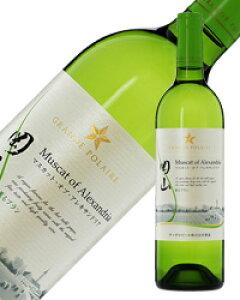 グランポレール 岡山マスカット オブ アレキサンドリア 薫るブラン 2019 750ml 白ワイン 日本