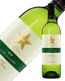 グランポレール 余市 ミュラー トゥルガウ 2019 750ml 白ワイン 日本