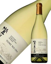 サントリー登美の丘ワイナリー 登美の丘 甲州 2018 750ml 日本ワイン