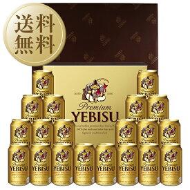 【送料無料】【同梱不可】 ビール ギフト サッポロ エビス(ヱビス) ビール缶セット YE5DTL しっかり包装+短冊のし お中元 父の日 お歳暮
