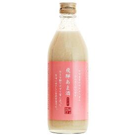 飛騨あま酒(甘酒) 500ml ノンアルコール 米麹 糖類 防腐剤 無添加 あまざけ