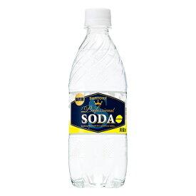 【送料無料】【包装不可】【同梱不可】 サントリーソーダ レモン 強炭酸 1ケース 24本入 ペットボトル 490ml 炭酸水