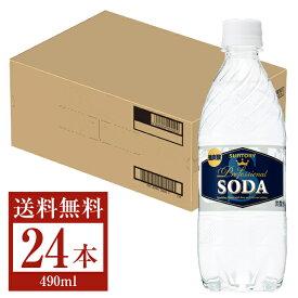 【送料無料】【包装不可】 サントリーソーダ 強炭酸 ペットボトル 1ケース 24本入 490ml ペットボトル 炭酸水 同梱不可