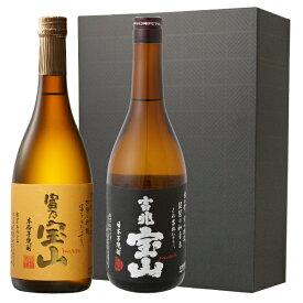 宝山 芋焼酎ギフトセット 布敷ギフト箱付 720ml×2 (西酒造 富乃宝山 25度、吉兆宝山 25度)