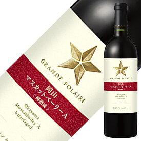 【スタンダード シリーズ】グランポレール 岡山マスカット ベーリーA 樽熟成 2018 750ml 赤ワイン 日本