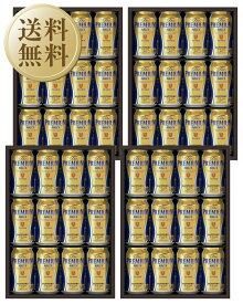 【送料無料】【包装不可】 ビールギフト サントリー ザ プレミアム モルツ ビールギフトセット プレモル BPC3N-4 4箱