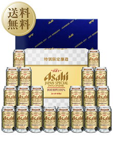 【送料無料】 お歳暮 ビール ギフト アサヒ スーパードライ ジャパンスペシャル 缶ビールセット JS-5N しっかり包装+のし名入可+全梱包