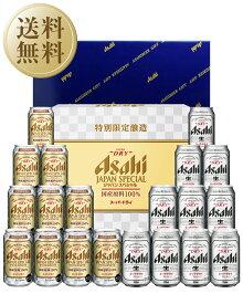 【送料無料】 お歳暮 ビール ギフト アサヒ スーパードライ ジャパンスペシャル ダブルセット JSW-5 しっかりフル包装+短冊のし
